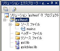 gsl.lib追加