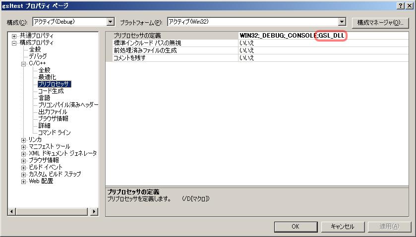 GSL_preprocessor