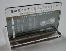 20030509hoshino_ohjisama