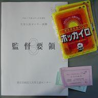 20050115center_set