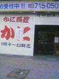 20050321kani