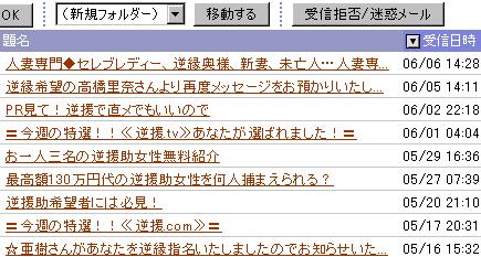 20050607gyaku_spam
