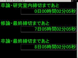20060216countdown