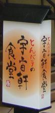 20060509uchuken