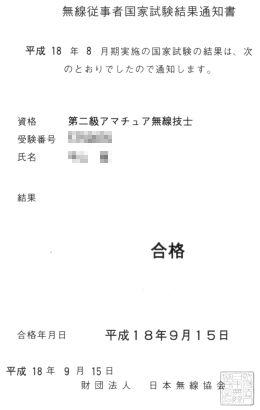 20060916pass
