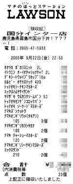 20060922receipt