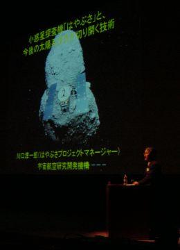 20061108hayabusa