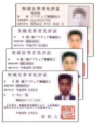 アマチュア無線技士免許証