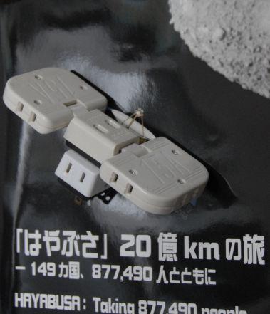 20071025hayabusa