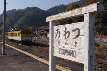 20071125tsuwano
